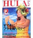 HULA'Lea